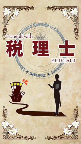 Consult with 税理士