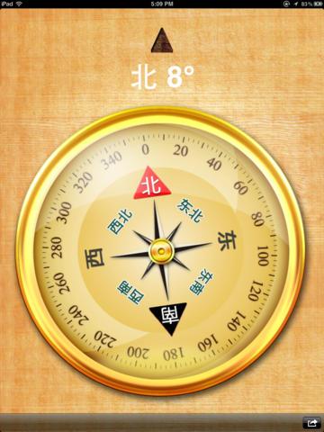 指南针 HD