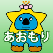 青森Navi 1.0.45