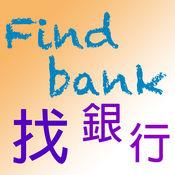 FindBank找銀行 3.0.0