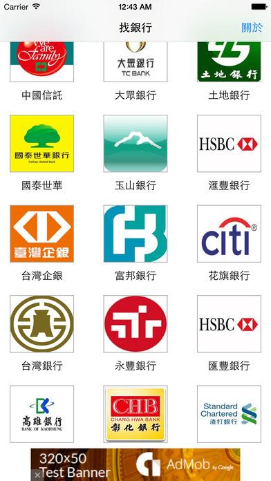 FindBank找銀行