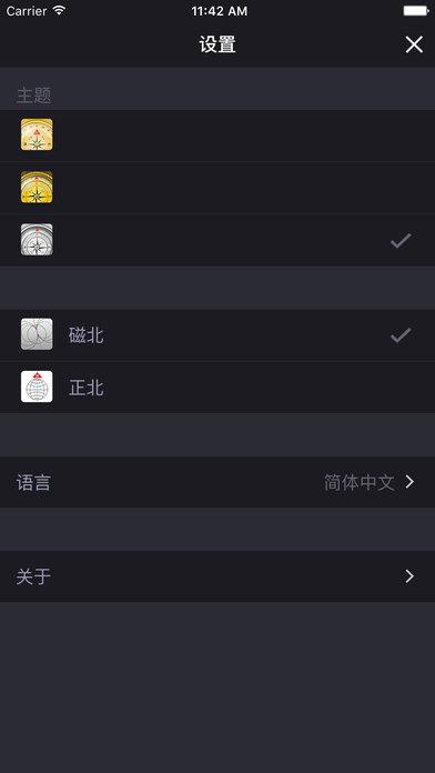 指南针 HD Lite