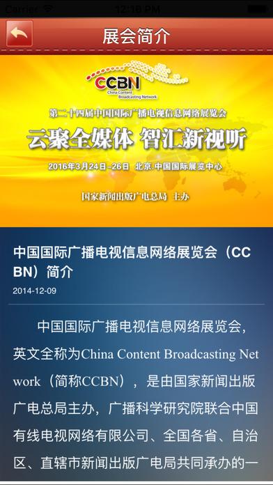 CCBN 广电通