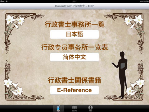 Consult with 行政書士