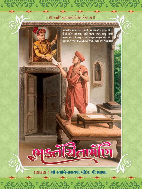 Bhakt Chintamani - Piplana