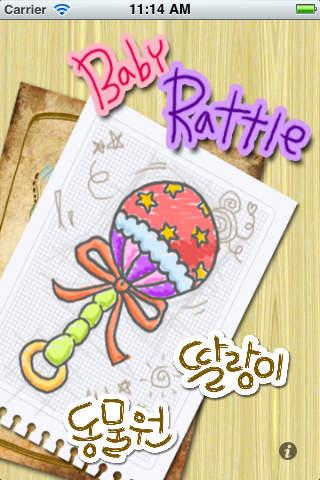 BabyRattle