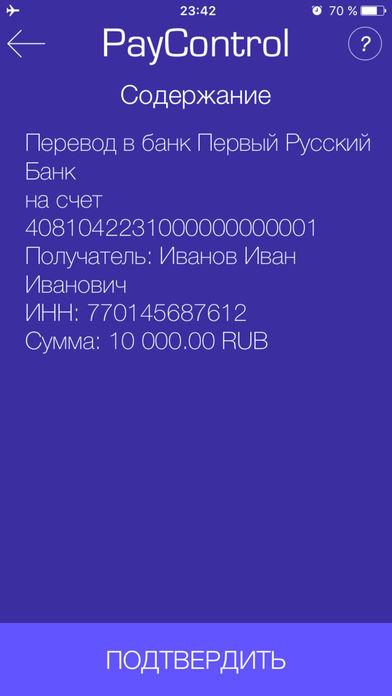 BID PayControl