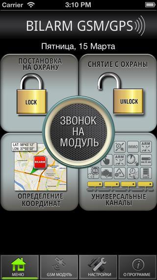 Bilarm GSM/GPS