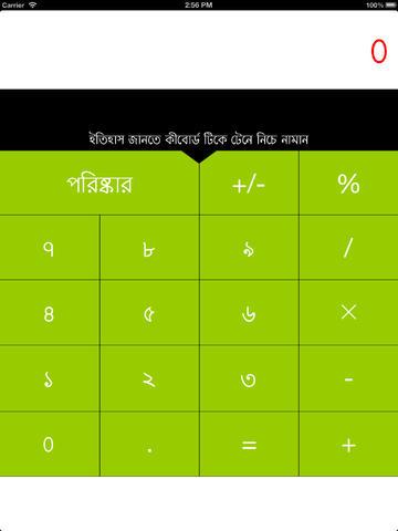 Bangla Calculator