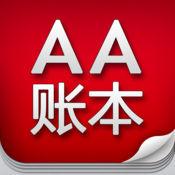 AA账本 2.5.3