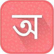 Assamese Keyboa...