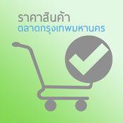 Bankok Market 1