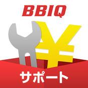 BBIQサポート 1.2.1