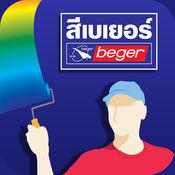 Beger Smart Painter