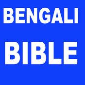 BENGALI (BANGLA) BIBLE 1