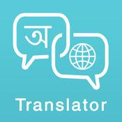 Bengali Translator 1