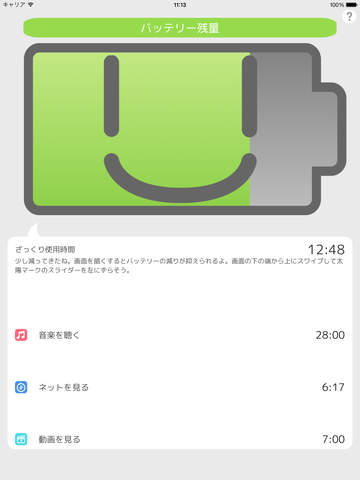 BatteryExtension