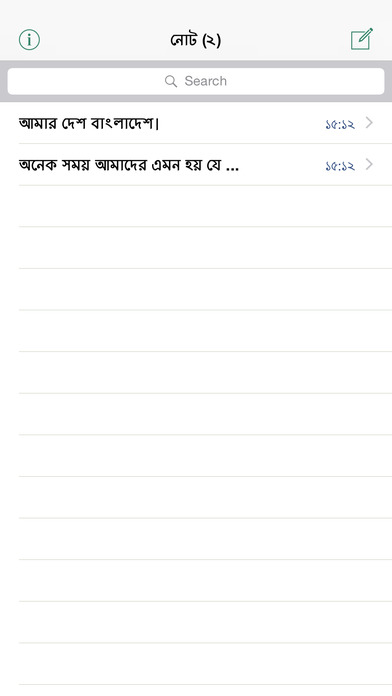 Bengali Note Book Faster Bangla Typing Keyboard