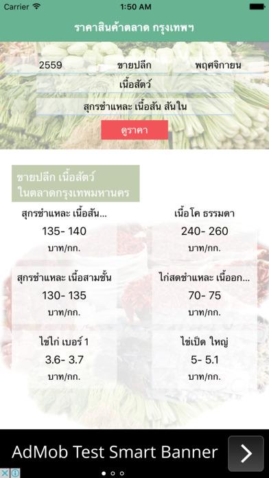 Bankok Market