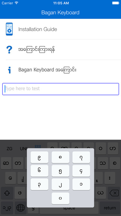 Bagan Keyboard