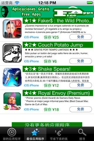 免费软件 - Free Apps