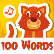 100的第一句话 儿童游戏 学习英语 学习 英语 英语游戏 英