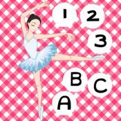 ABC&123芭蕾舞学校 1