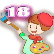 天才小画家 18 -...