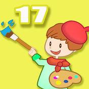 天才小画家 17...