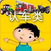 宝宝认车类 - 儿童认知 识字系列 11