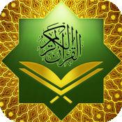 铝古兰经的卡里姆 - 7卡里25翻译 1