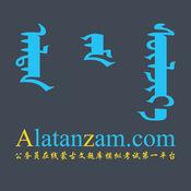 AltanZam 1.1