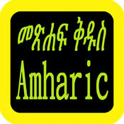 Amharic Audio B...