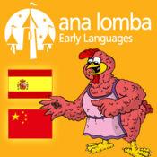 Ana Lomba的儿童西班牙语 -小红母鸡的故事 (中西双语故事)
