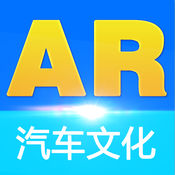 AR汽车文化 1.1