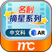 AR視像解題(中文科) 1