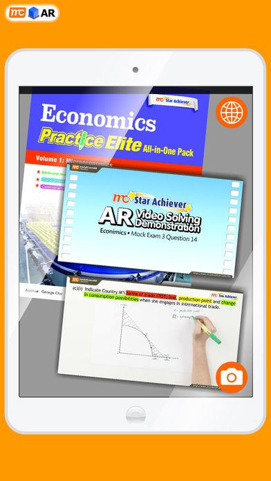 AR視像解題(經濟科)