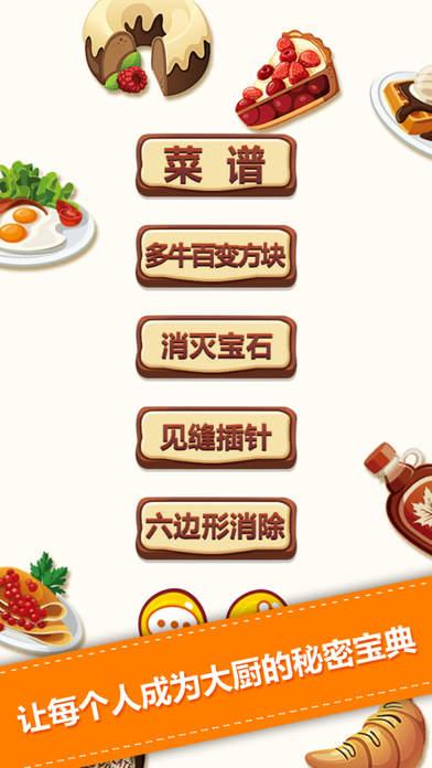 菜谱大全—家常菜美食做饭做菜料理软件图片