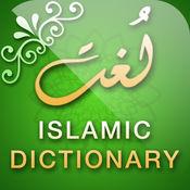 最好的伊斯兰词典 1.1