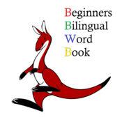 双语初学者的书 2