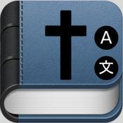 双语圣经现在 1.2