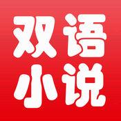 中英文双语小说...