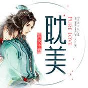 BL耽美小说精选-免费阅读软件 1