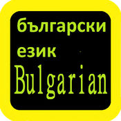 Bulgarian Audio Bible 保加利亞语圣经 1.0.0