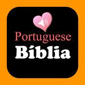 葡萄牙语圣经 - 葡萄牙语和英语对照 - 葡萄牙语学习