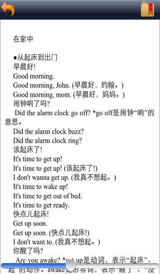 日常英语会话