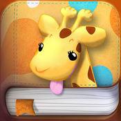 长颈鹿卡梅利亚! 动画 故事书 2.1