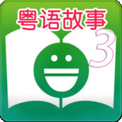 粤语儿童有声故事第3集  5.1