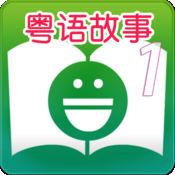 粤语儿童有声故事第1集  6.1
