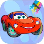 汽车儿童画画游戏涂色简书 1